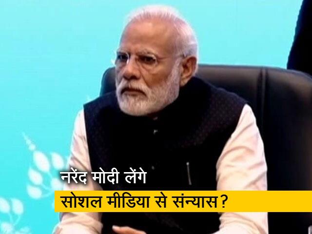 Video : प्रधानमंत्री ने ट्वीट कर कहा- सोचता हूं, छोड़ दूं सोशल मीडिया