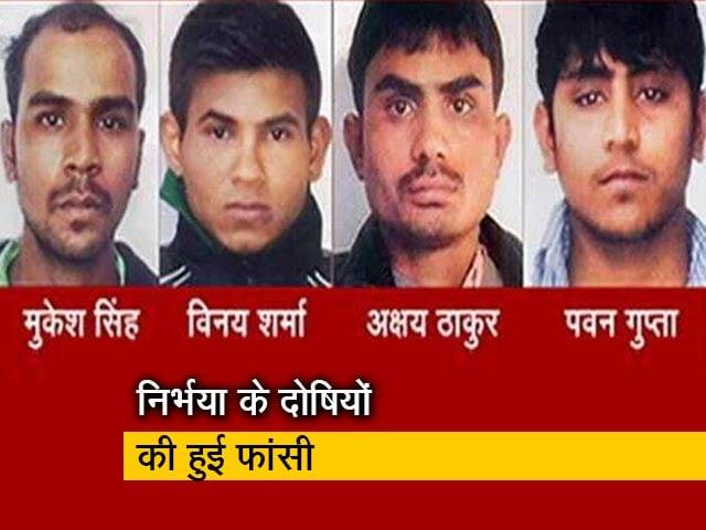 Video : दिल्ली के तिहाड़ जेल में निर्भया के दोषियों को हुई फांसी