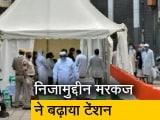 Video : निजामुद्दीन मरकज़ में देश-विदेश से पहुंचे थे कुल 1,830 लोग
