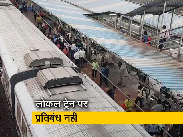 Videos : कोरोना को लेकर अभी मुंबई लोकल के परिचालन पर प्रतिबंध नहीं
