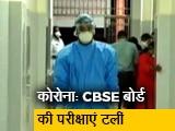 Video : 'कोरोना' की दहशत, CBSE ने टालीं बोर्ड की परीक्षाएं