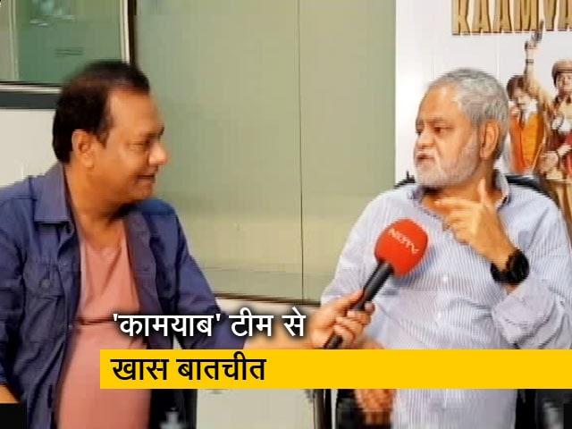 Videos : स्पॉट लाइट: फिल्म 'कामयाब' की स्टारकास्ट ने NDTV से की खास बातचीत