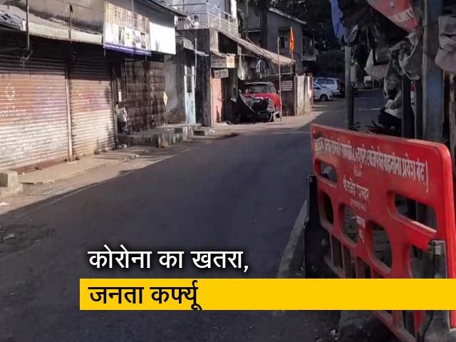 Videos : कोरोना को हराने के लिए जनता कर्फ्यू, मुंबई में दिखा असर