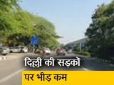 Video : पीक ऑवर में कोरोना वायरस के कारण दिल्ली की सड़कों पर ट्रैफिक कम