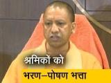 Videos : कोरोना : CM योगी आदित्यनाथ का 35 लाख मजदूरों को 1,000 रुपये देने का ऐलान