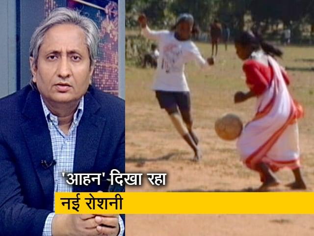 Videos : रवीश कुमार का प्राइम टाइम: फुटबॉल - अब ना नक्सल, ना शोषण का डर