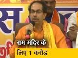 Video : बीजेपी का साथ छोड़ा है, हिंदुत्व का नहीं: उद्धव ठाकरे