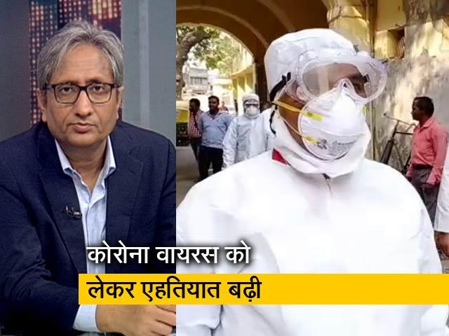 Video : रवीश कुमार का प्राइम टाइम : दिल्ली में दंगों के बाद कोरोना वायरस की दस्तक