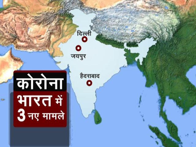 Videos : भारत में कोरोना का असर बढ़ा तीन नए मामलों की हुई पुष्टि