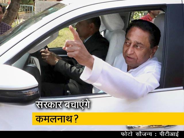 Videos : बहुमत साबित करके दिखाएंगे: CM कमलनाथ