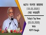 Video : NDTV বাংলায় আজকের (03.03.2020) সেরা খবরগুলি