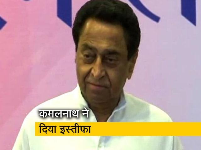 Videos : फ्लोर टेस्ट से पहले मुख्यमंत्री कमलनाथ ने दिया इस्तीफा