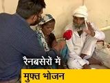 Video : लॉकडाउन में दिल्ली सरकार गरीबों को दे रही है मुफ्त भोजन