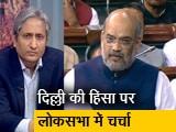 Video : रवीश कुमार का प्राइम टाइम : दिल्ली दंगों पर अमित शाह ने बात घुमाई या जवाब दिया?