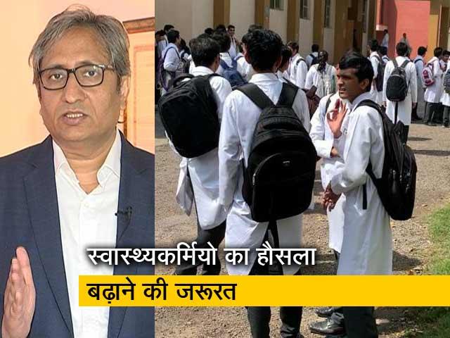 Videos : रवीश कुमार का प्राइम टाइम: पर्सनल प्रोटेक्टिव इक्विपमेंट, मास्क की कितनी कमी?