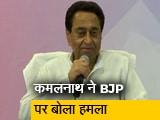 Video : कमलनाथ बोले- BJP ने हमारे खिलाफ रची साजिश और किसानों को दिया धोखा