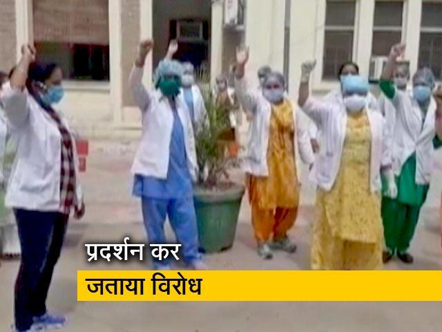 Videos : Coronavirus: सेफ़्टी गीयर की मांग को लेकर पटियाला में नर्सों ने जताया विरोध