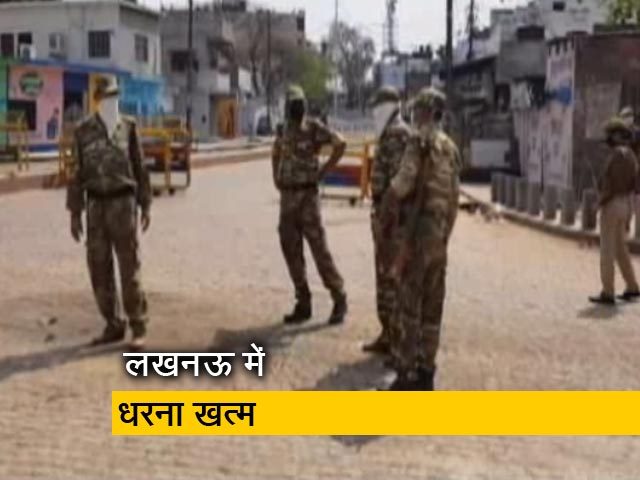 Videos : लखनऊ में CAA-NRC के खिलाफ धरना खत्म
