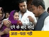 Video : मंगलवार से लापता हैं दिल्ली हिंसा पीड़ित फिरोज अहमद, परिजन परेशान