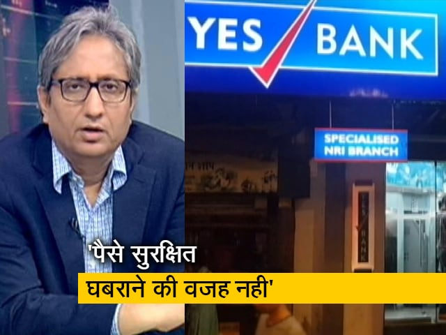 Videos : रवीश कुमार का प्राइम टाइम : यस बैंक को किसने इस हाल में पहुंचाया?