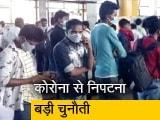 Video : कोरोना का कहर: घर लौटने के लिए बेचैन मजदूरों से खचाखच भरा मुंबई रेलवे स्टेशन