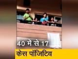Video : मध्य प्रदेश: इंदौर से भोपाल भेजे गए 40 में से 17 केस पाए गए कोरोना पॉजिटिव