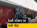 Video : घर लौट रहे हैं मजदूर, रेलवे की तरफ से तीन नई स्पेशल ट्रेन की हुई घोषणा