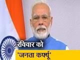 Video : कोरना वायरस संकट को लेकर PM मोदी का पूरा भाषण