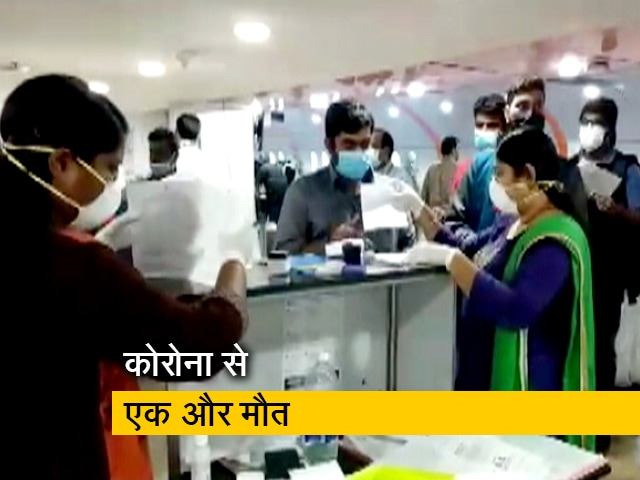 Videos : दिल्ली के आरएमएल अस्पताल में कोरोना से 68 साल की महिला की मौत