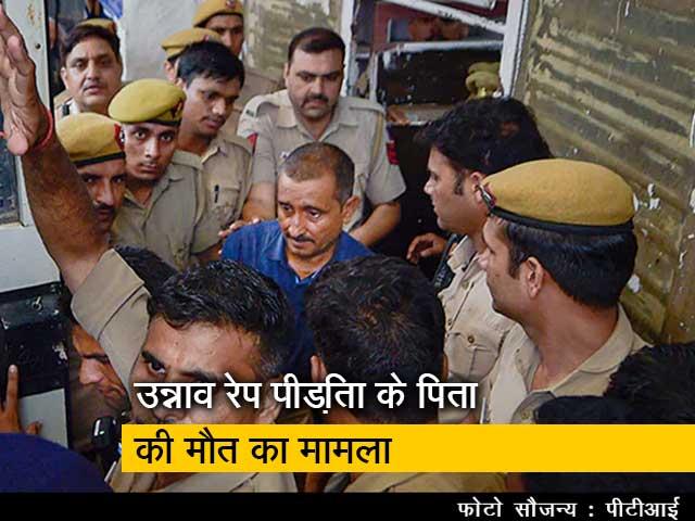 Videos : रेप पीड़िता के पिता के मौत के मामले में कुलदीप सिंह सेंगर को 10 साल जेल