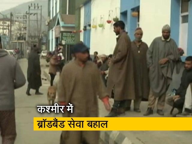 Video : जम्मू-कश्मीर में 7 महीने बाद शुरू हुई ब्रॉडबैंड सेवा