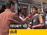 Video : उत्तर-पूर्वी दिल्ली के चांदबाग इलाके का होली के दिन ऐसा है माहौल