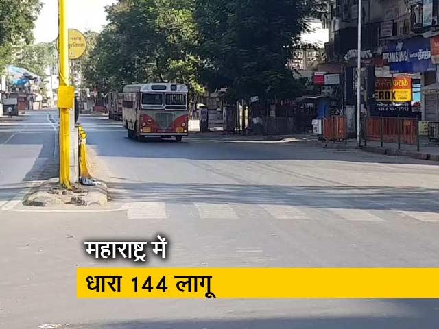 Videos : महाराष्ट्र में कोरोना से हुई एक और मौत, पूरे राज्य में धारा 144 लागू