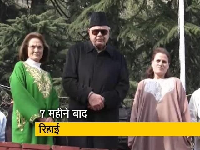 Videos : जम्मू-कश्मीर के पूर्व मुख्यमंत्री फारुक अबदुल्ला रिहा