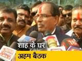 Video : मध्य प्रदेश: शिवराज चुने जाएंगे विधायक दल के नेता