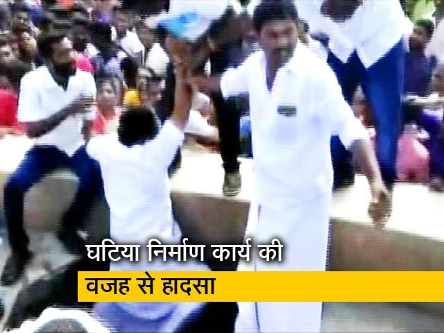 Videos : तमिलनाडु: उद्घाटन के दौरान दरकी ज़मीन, गड्ढे में गिरे मंत्री