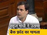 Video : राहुल गांधी ने सदन में मांगा बैंक डिफॉल्टरों का नाम, अनुराग ठाकुर ने किया पलटवार