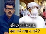 Videos : खबरों की खबर: भारत में बढ़ा कोरोना का खतरा, तेजी से फैल रहा है संक्रमण