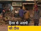 Video : दिल्ली हिंसा: शिव विहार, यमुना विहार और इंदिरा विहार का दर्द