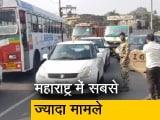 Video : महाराष्ट्र में कोरोना वायरस से अब तक सबसे ज्यादा मौत