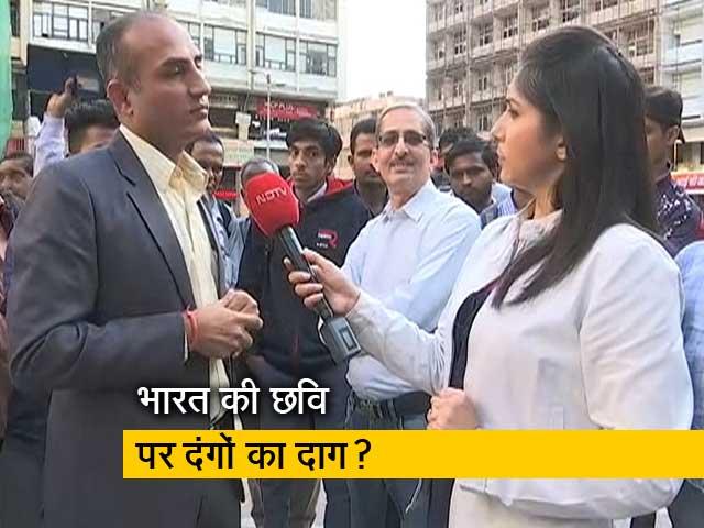 Videos : दिल्ली हिंसा का भारत के छवि पर असर, ईरान ने भी उठाया सवाल