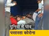 Video : कंटेनरों में छुपकर जा रहे थे मजदूर, महाराष्ट्र पुलिस ने पकड़ा