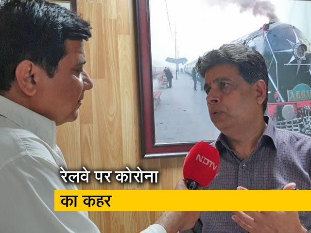 Videos : रेलवे के परिचालन पर भी कोरोना का असर