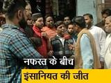 Video : हिंदुओं को बचाने के लिए ढाल बनकर खड़े हुए मुसलमान