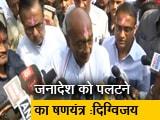 Video : कमलनाथ की माफिया कार्रवाई की वजह से MP के जनादेश को पलटने का षणयंत्र: दिग्विजय सिंह