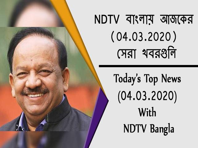 Video : NDTV বাংলায়  আজকের (04.03.2020)  সেরা খবরগুলি