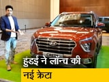 Video : हुंडई की नई क्रेटा कार में है दो पेट्रोल और एक डीजल इंजन का विकल्प