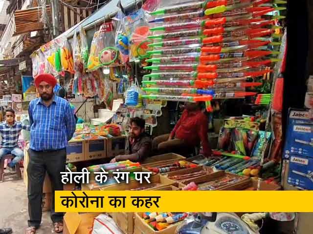 Videos : कोरोना संकट का असर व्यापार पर, होली पर भी गायब है बाजार की रौनक