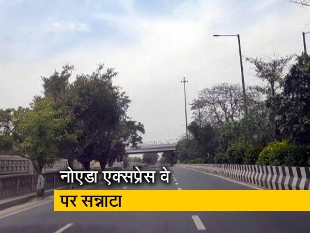 Video : लॉकडाउन के बाद सुनसान हैं सड़कें