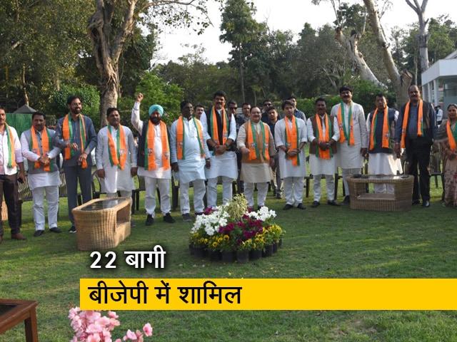 Videos : मध्यप्रदेश में कांग्रेस के सभी बागी विधायकों ने थामा बीजेपी का दामन